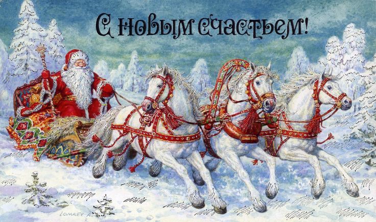 С Новым Счастьем! Удивительной красоты русская тройка лошадей везёт деда Мороза
