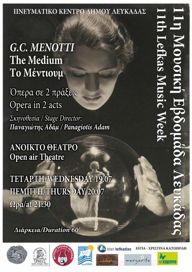 """Η όπερα του G.C MENOTTI """"To Μέντιουμ"""" στην 11η εβδομάδα Μουσικής Εβδομάδας Λευκάδας"""