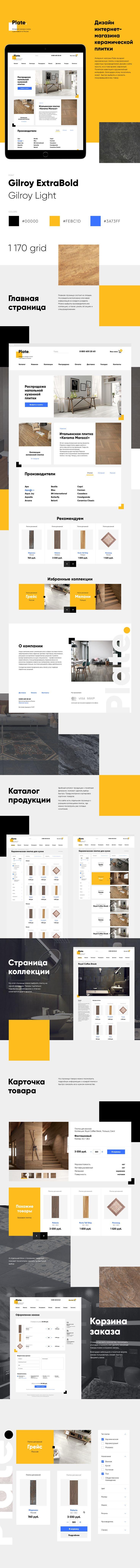 Магазин керамической плитки, Сайт © ИльяЛукичев