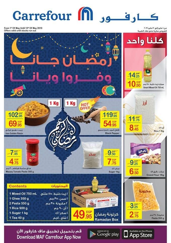 عروض كارفور مصر ليوم الاربعاء 1 5 2019 عروض رمضان على الابواب عروض اليوم Raisin 10 Things Food