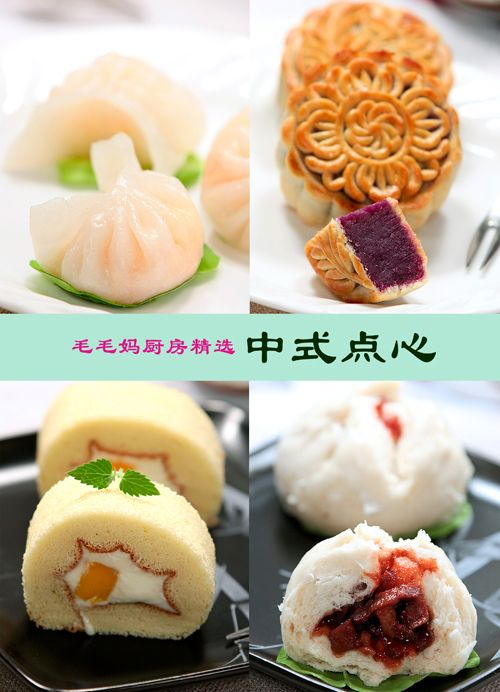 【Dim Sum & Desserts】Chinese version is released  30 delicious Chinese dim sum and desserts step-by-step recipes.