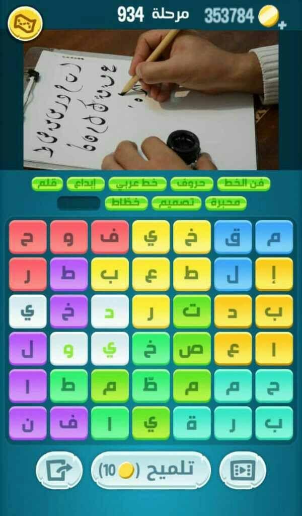 حل كلمات كراش مرحلة 934 كلمات مبعثرة لعبة كراش تلميح 10 Things