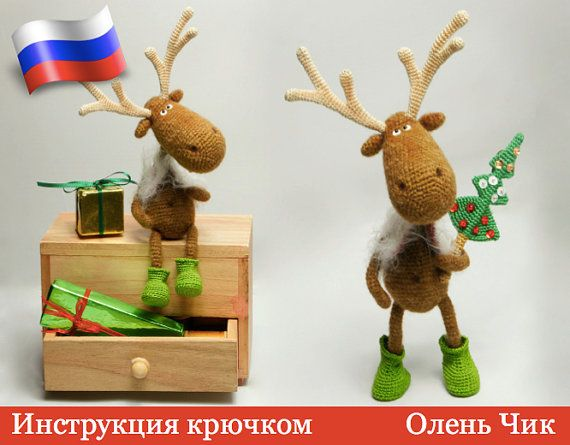 060RU Инструкция по вязанию крючком  Олень by LittleOwlsHutRUSSIAN