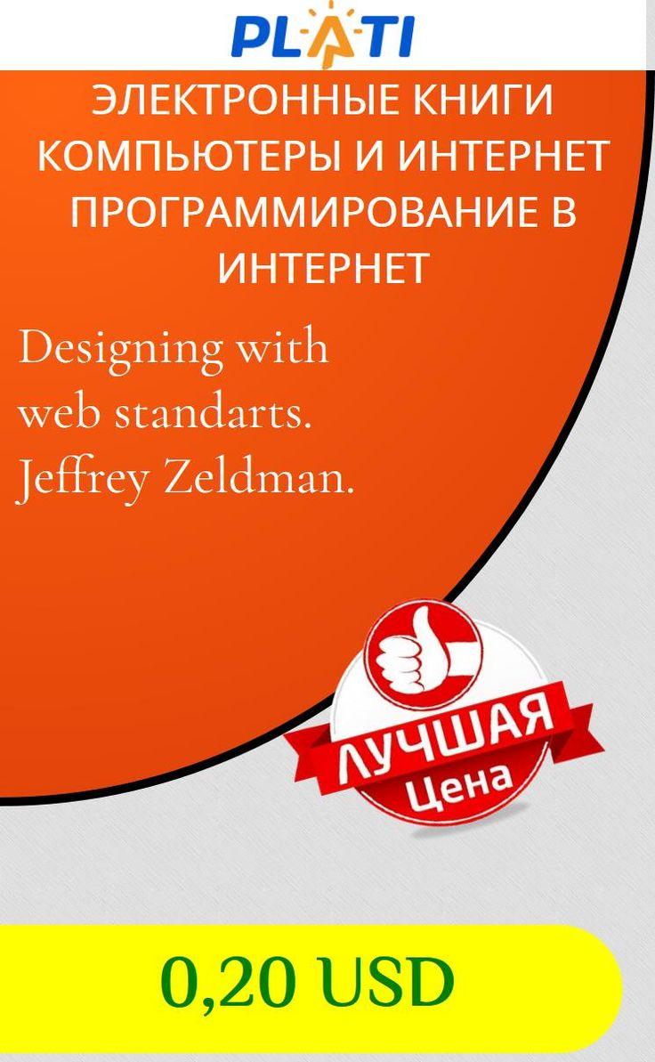 Designing with web standarts. Jeffrey Zeldman. Электронные книги Компьютеры и интернет Программирование в интернет