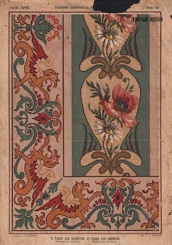 """Рисунок вышивки крестом. приложение к журналу """"Родина"""", январь 1908 г. #вышивкакрестом #cross_stitch_design"""