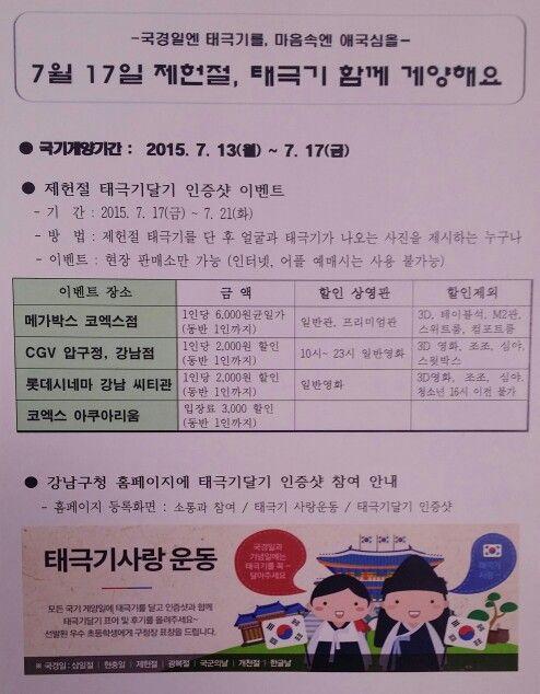 강남구~나라사랑~태극기 게양~이벤트~ 제헌절 태극기 달고~영화도 보고~아쿠아리움~♡