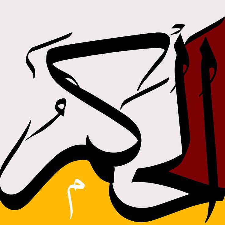 Al-hakm Painting - Al-hakm Fine Art Print