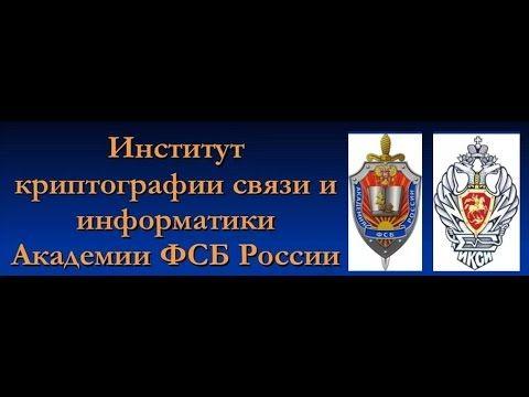 Какие лекции читают для слушателей академии ФСБ, случайно слитое видео