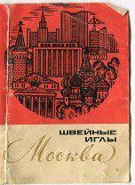 """#Иголки. """"Москва"""". Швейные иглы. Колюбакино. - 3 $ #  Иголки. """"Москва"""". Швейные иглы. Колюбакино.Разные"""
