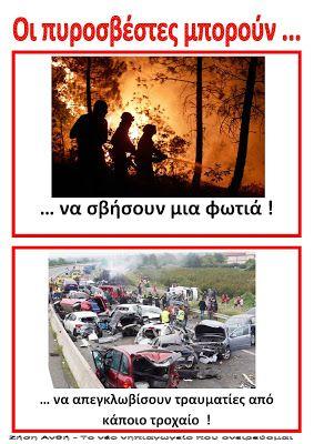 Οι Πυροσβέστες μπορούν ...