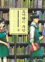 시노하라 우미하루, 『도서관의 주인』 6권 : 등장인물들의 이야기 비중이 커지면서 책의 비중이 컸던 초반의 설렘은 많이 줄어들었지만 여전히 타치아오이 어린이 도서관의 책장을 구경하는 일은 즐겁다. 2014. 1.
