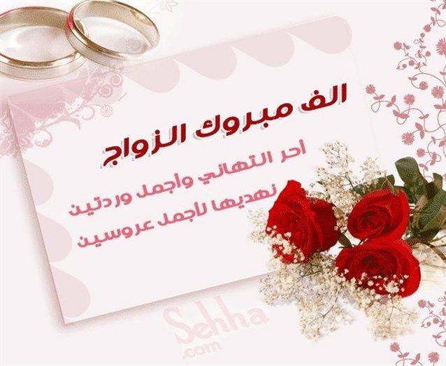 صور تهنئة للزواج بطاقات تهنئة بالزواج Place Card Holders Place Cards Cards
