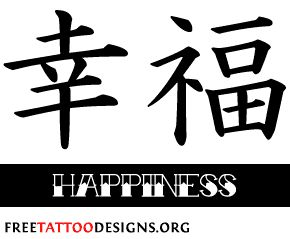 Japanese Symbol: happiness (koufuku)