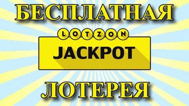 Одна из лучших бесплатных лотерей! Крутые товарные и денежные призы! Доставка и выплата производится без задержек! https://lotzon.com/?ref=19768