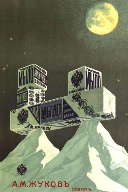 Винтаж - Луна и Мыло