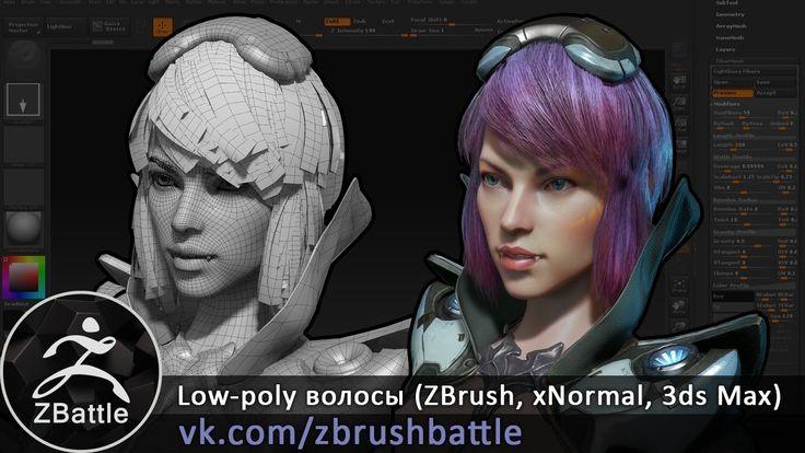Слава Гедич - Low-poly волосы (ZBrush, xNormal, 3ds Max)