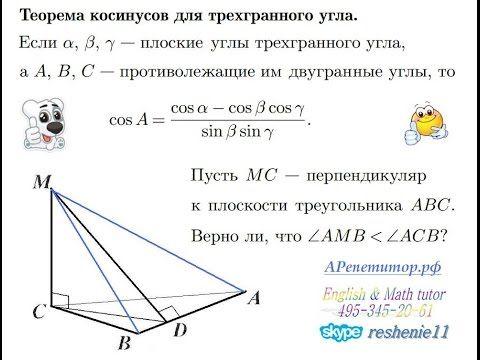 Пусть MC — перпендикуляр к плоскости треугольника ABC. Опора на чертёж Условие задачи. На грань стеклянной призмы с преломляющим углом ?=60° падает луч света под углом ?1=45°. Найти угол преломления ?2', луча при выходе из призмы и угол отклонения ? луча от первоначального направления. Взаимодействие электромагнитных волн с веществом | Трофимова