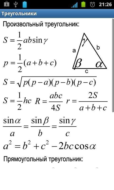 Домашние задания по геометрии 8 класс бекбоевъ