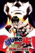 Hajime no Ippo – Mashiba vs. Kimura