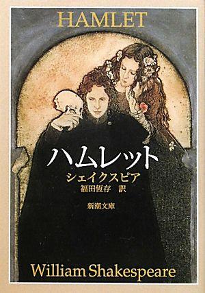 ウィリアム・シェイクスピア『ハムレット』