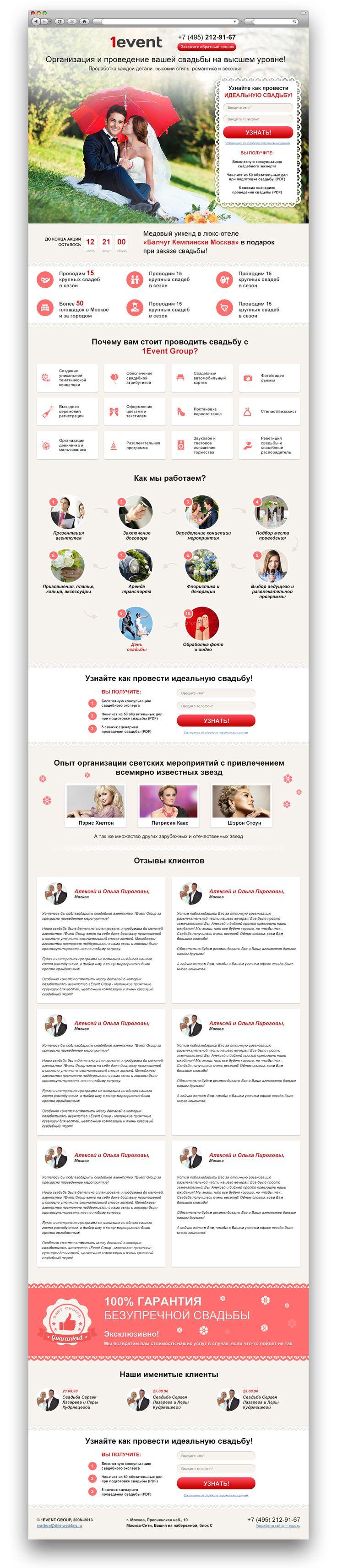 Landing page (одностраничник) Организация свадеб (Дизайн сайтов) - фри-лансер Art Mouse [Anastasya].