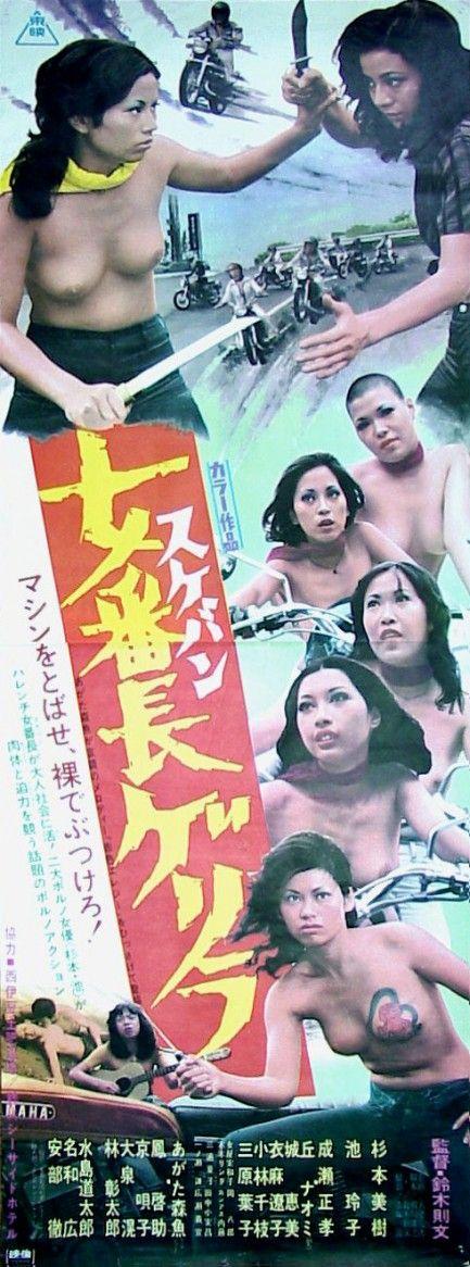 20 best nikkatsu roman porno images on pinterest film - Porno dive hd ...
