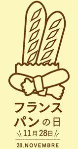 日本フランスパン友の会