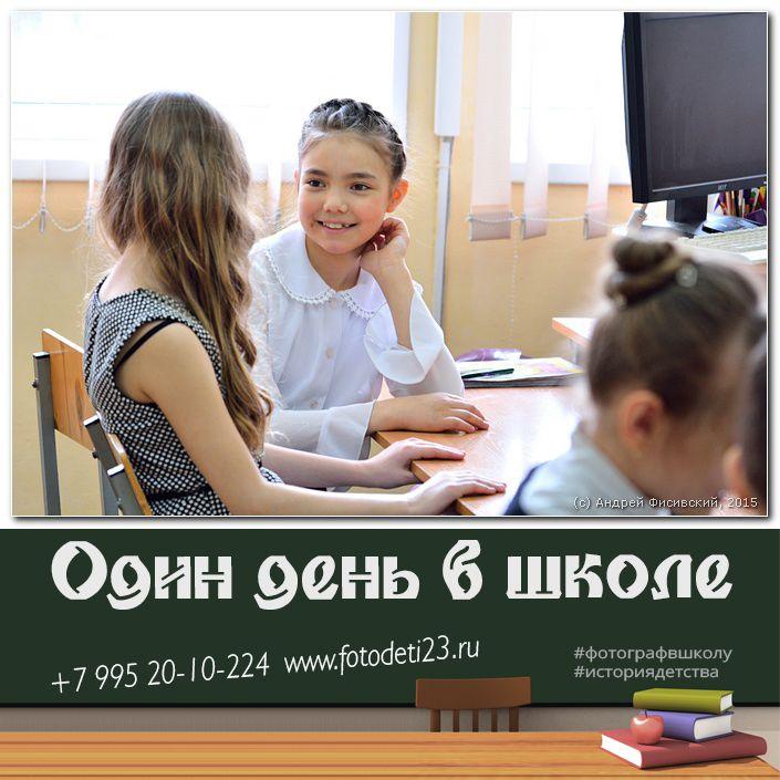 http://fotodeti23.ru/?utm_source=vkontakte&utm_campaign=onedayschool&utm_medium=novapress#onedayschool  Бесконечность — Это такое понятие, Когда перед каникулами Никак не кончаются занятия. (О. Бундур)  Один день в школе - кадры из этой фотосессии прекрасно вписываются в выпускной альбом. Позвони +7 995 20-10-224 или напиши в личку. -
