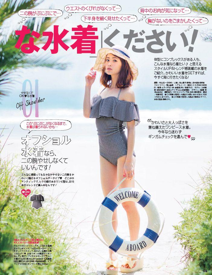 ワンピース水着を着た坂田梨香子