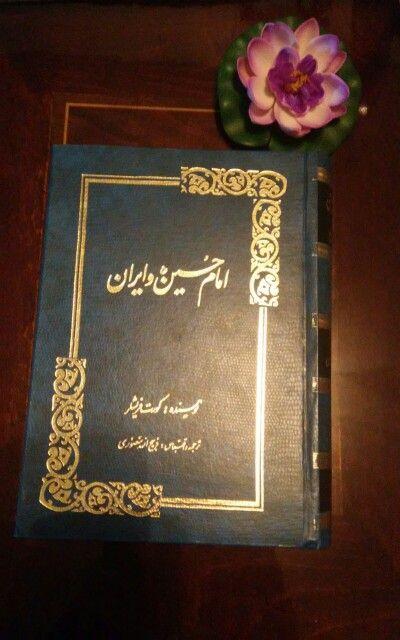 Imam Hussain & Iran By: Kurt Fischler