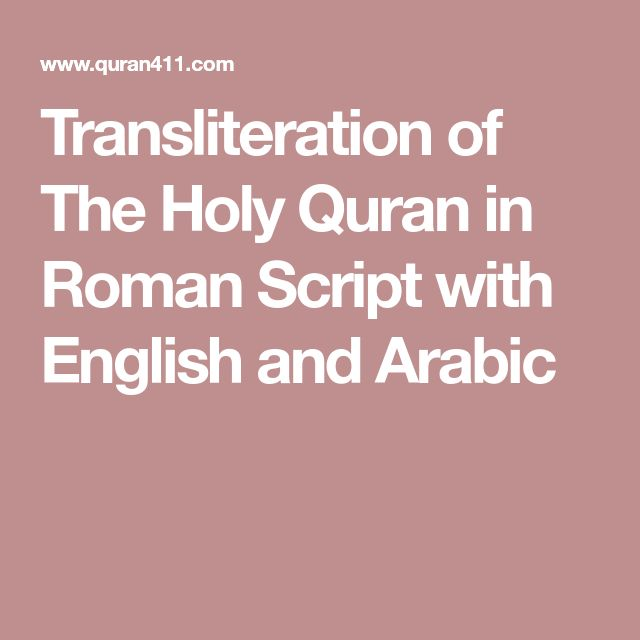 Transliteration of The Holy Quran in Roman Script with English and Arabic