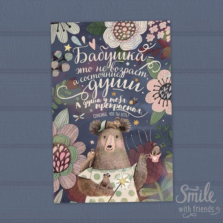 Бабушка - открытка