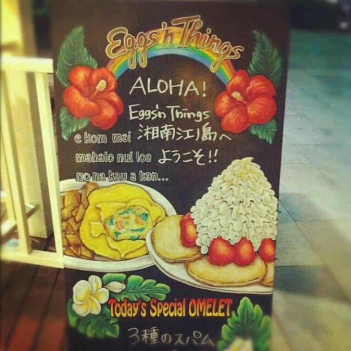 Eggs'n Things Japan 江の島 湘南 横浜 日本 パンケーキ