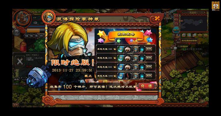 《糖水三国》GUI游戏界面设计欣赏 on UI63