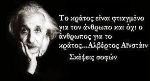 Σοφά, έξυπνα και αστεία λόγια online : Το κράτος είναι φτιαγμένο για τον άνθρωπο και όχι ο άνθρωπος για το κράτος - Albert Einstein