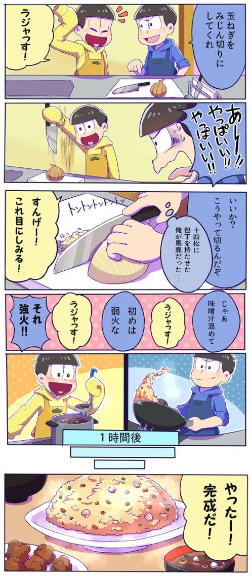 筋肉松で料理! 2