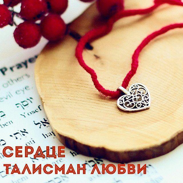 Сердечко – вечный и никогда не стареющий символ любви, теплых отношений, романтики. А любовь, ой как нуждается порой в защите и поддержке высших сил!  И этот талисман поможет связать невидимой ниточкой вас и вашего любимого человека, растопить обиду, забыть ссору, укрепить и улучшить взаимопонимание.  Привнести в ваши отношения больше тепла, душевности, заботы.  А еще защитит любовь от завистников, любопытствующих соседок и злобных сплетен.  Но это еще не все, на что способно это маленькое…