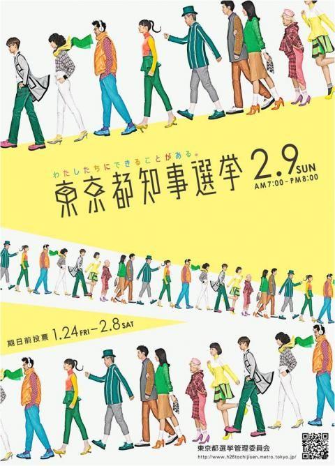 東京都知事選挙 2014年ポスター