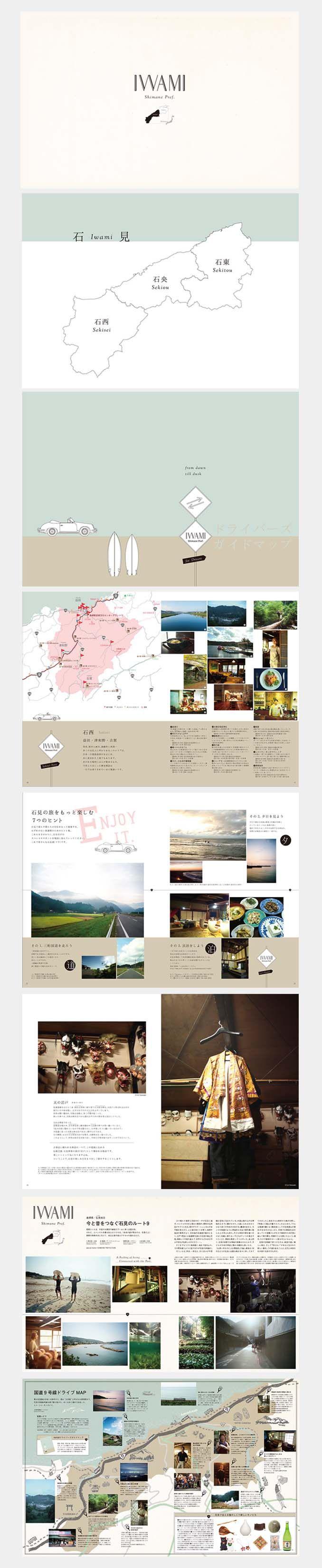益田工房 島根県石見地方観光マップ