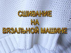 Видеоурок: Нет кеттеля? Сшиваем на вязальной машине! | Ярмарка Мастеров - ручная работа, handmade