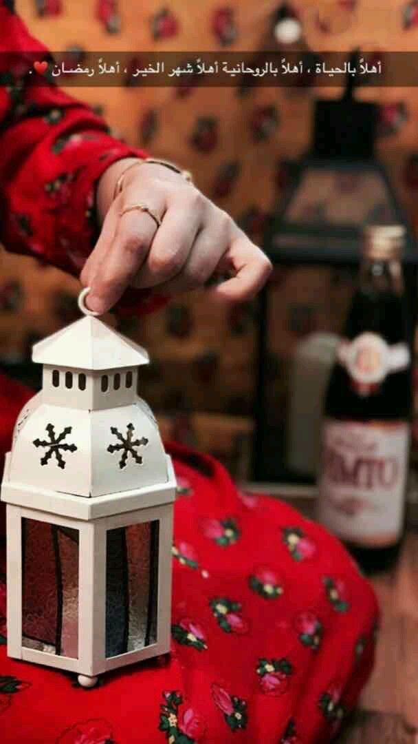Ridanaz Ramadan Dpzzz Ramadan Kareem Decoration Ramadan Crafts Ramadan Photos