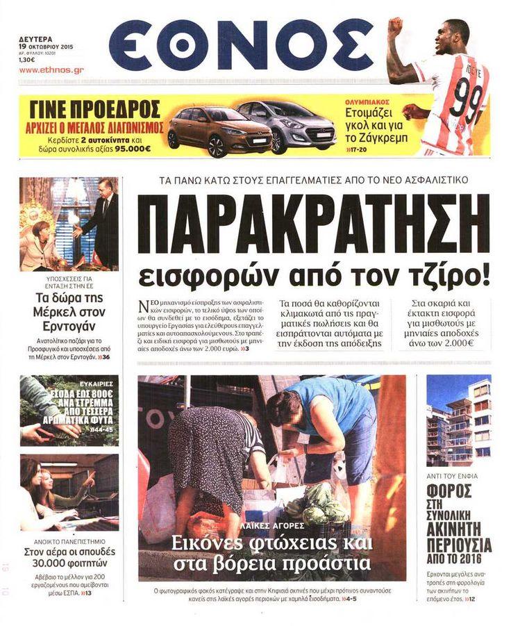 Εφημερίδα ΕΘΝΟΣ - Δευτέρα, 19 Οκτωβρίου 2015