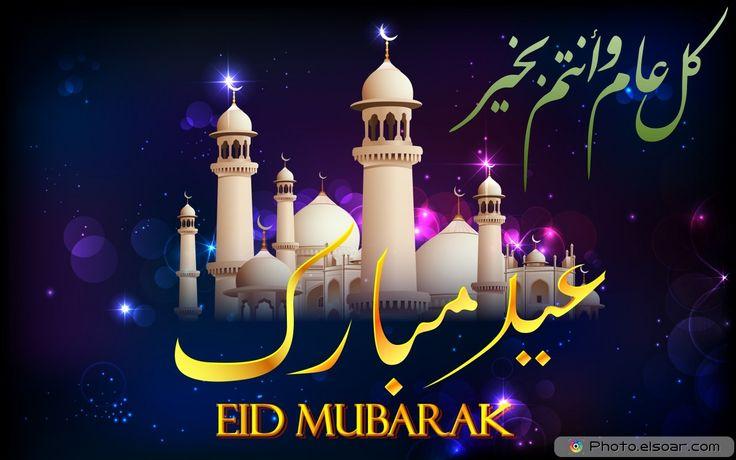 Eid Mubarak Images, Pictures, Photos, HD Wallpapers for free download - 2015 Eid Mdubarak Pics