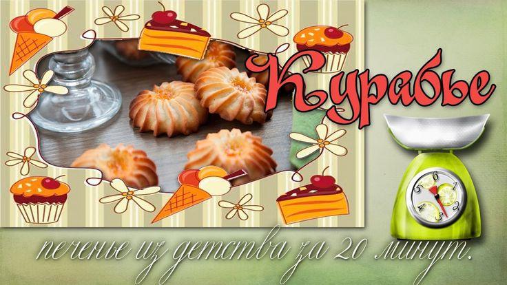 Курабье — печенье из детства, которое легко приготовить дома всего за 20...