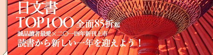 http://www.eslite.com/event/2014/140103_jptop100/index.shtml