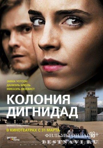 Колония Дигнидад / Colonia (2015) #кино #фильмы #драма #бесплатно #новинки