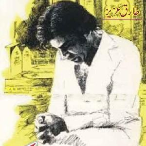 Hamzad Da Dukh   written by Tariq Aziz written by Tariq Aziz.PdfBooksPk posted this book category of this book is social-books.Format of  is PDF and file size of pdf file is 3.52 MB.  is very popular among pdfbookspk.com visotors it has been read online 229  times and downloaded 124 times.
