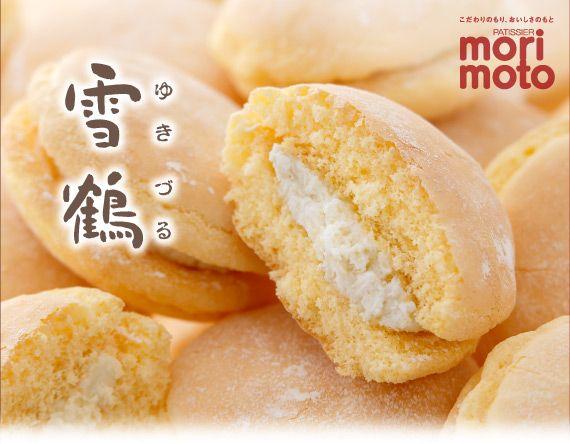 地元・北海道千歳で愛され続ける、個性溢れるお菓子です。 | 雪鶴 | morimoto-shinyaオンラインショップ