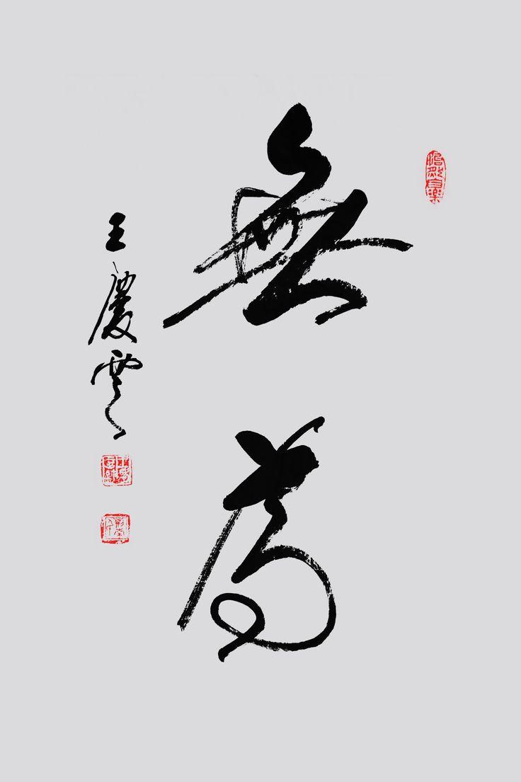 行書「 無 為 」  王慶雲書法/王庆云书法/calligraphy art/Shodo書道/wqy1929@gmail.com