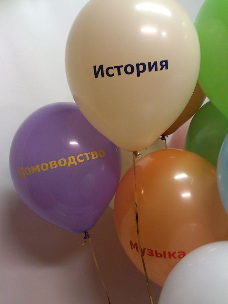 Необычные шарики в школу. Физика, история, алгебра, геометрия, физкультура. Riota.ru - воздушные шары, доставка шаров, оформление шарами, оформление шарами москва, оформление свадьбы, оформление дня рождения, декор, свадьба, день рождения, выписка из роддома, доставка шаров москва, романтический сюрприз, шары москва, шары с гелием, воздушные шарики, шары подпотолок, шарики москва, шарики с гелием
